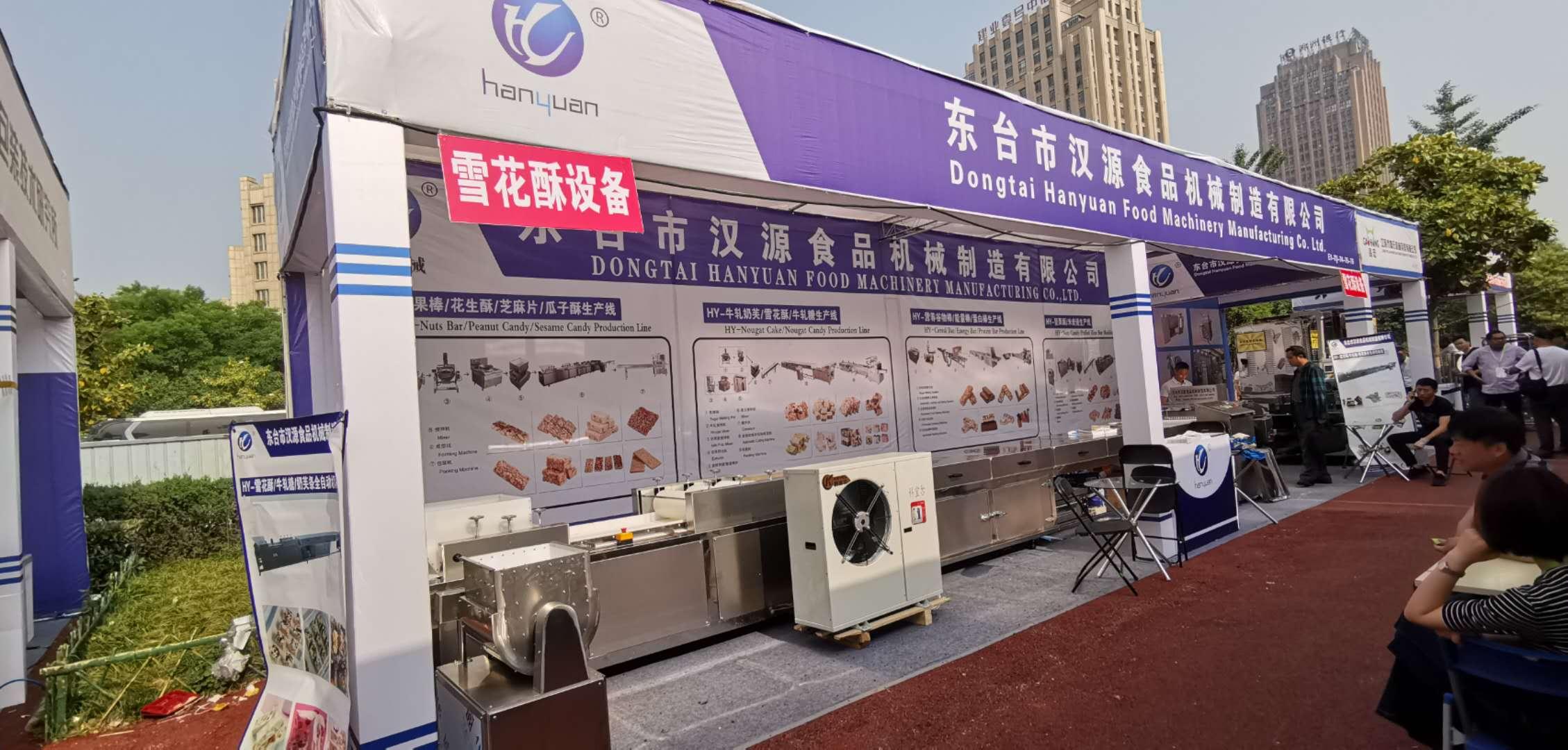 漯河食品机械展2